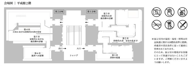 取自東博「顏真卿展」展件清單,頁末標示禁止照相。