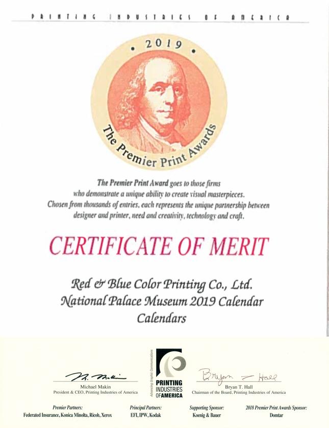 「故宮2019年大月曆」榮獲「美國印製大獎」Certificate of Merit獎項