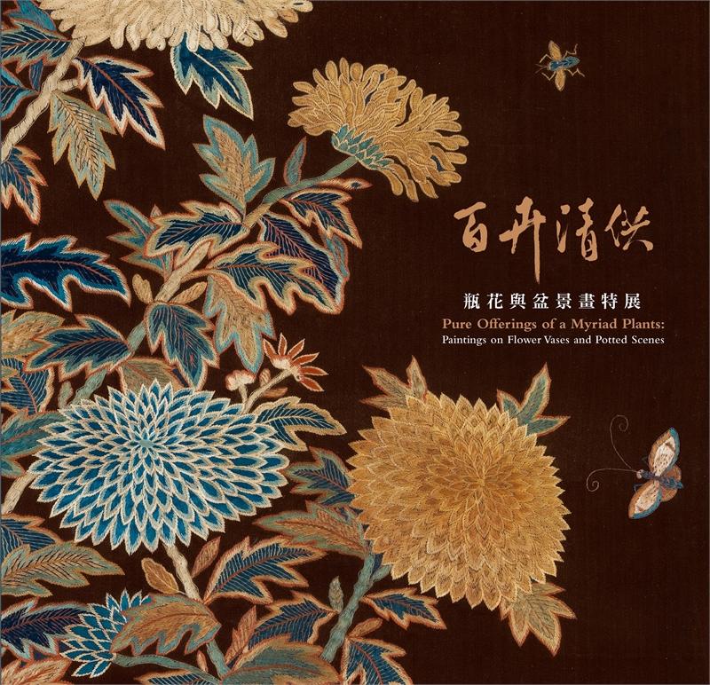 《百卉清供-瓶花與盆景畫特展》圖錄封面
