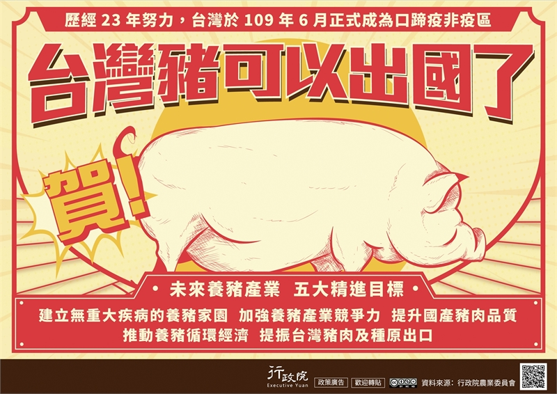 台灣成為口蹄疫非疫區