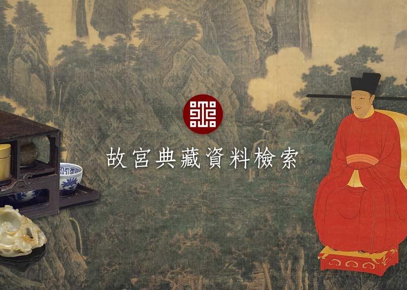 故宮典藏資料檢索系統