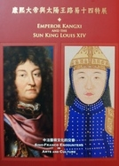 Special Exhibit: Emperor Kangxi and the Sun King Louis XIV(in Chinese)