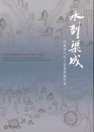Special Exhibition: Canal Is Formed When Water Comes: Qing Archival and Cartographical Materials on River Engineering in the National Palace Museum