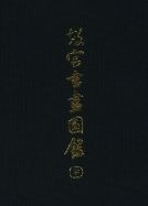 Illustrated Catalog of Painting and Calligraphy in the National Palace Museum (Vol.31)(in Chinese)