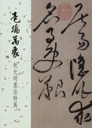 Myriad Forms in the Tip of a Brush: The Art of Calligraphy by Zhu Yunming Special Exhibition (in Chinese)