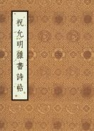 The Miscellaneous Poems by Zhu Yunming (in Chinese)