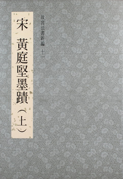 National Palace Museum's Calligraphy Masterpieces Re-edited (XI): Calligraphy Writing by Huang Tingjian, Song Dynasty (1)