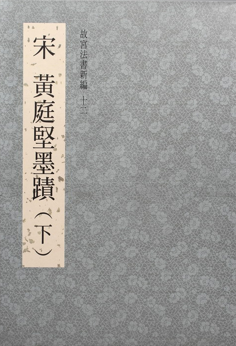 The National Palace Museum's Calligraphy Masterpieces Re-edited (XII): Calligraphy Writing by Huang Tingjian, Song Dynasty
