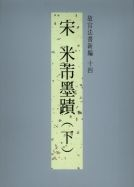National Palace Museum's Calligraphy Masterpieces Re-edited (XIV): Calligraphy Writing by Mi Fu, Song Dynasty (2)
