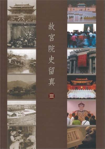 The History of the National Palace Museum