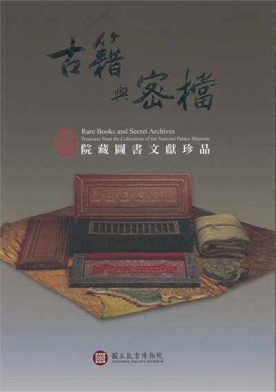 Rare Books and Secret Archives - Treasures from the Collections of the National Palace Museum