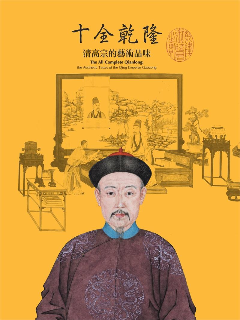 《十全乾隆—清高宗的藝術品味特展》圖錄