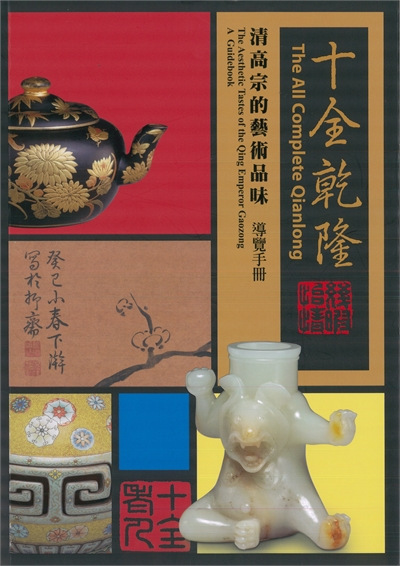 Exhibition Guidebook for The All Complete Qianlong: a Special Exhibition on the Aesthetic Tastes of the Qing Emperor Gaozong