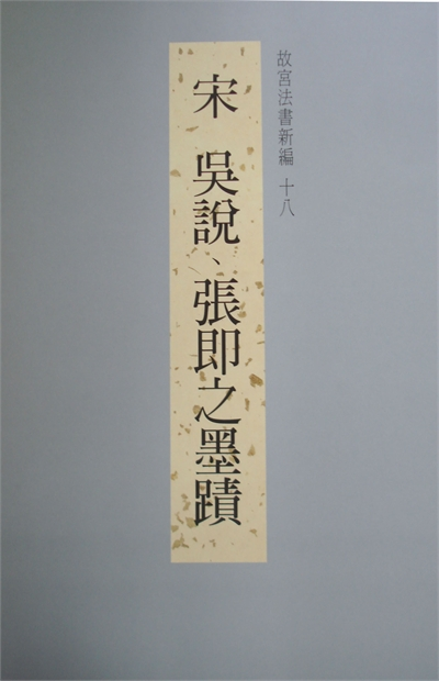The National Palace Museum's Calligraphy Masterpieces Re-edited: Wu Shuo and Zhang Jijhih's Calligraphy From the Song Dynasty (in Chinese)