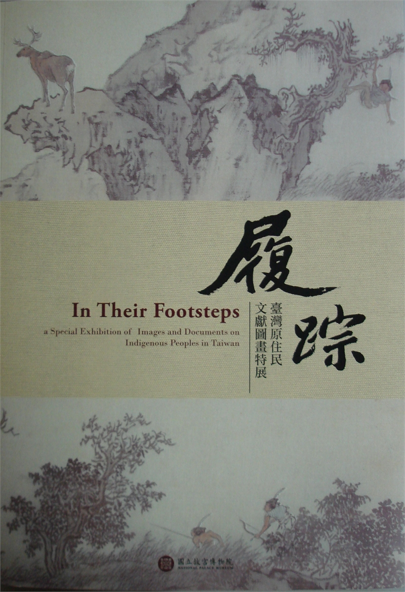 In Their Footsteps: a Special Exhibition of Images and Documents on Indigenous Peoples in Taiwan (in Chinese)