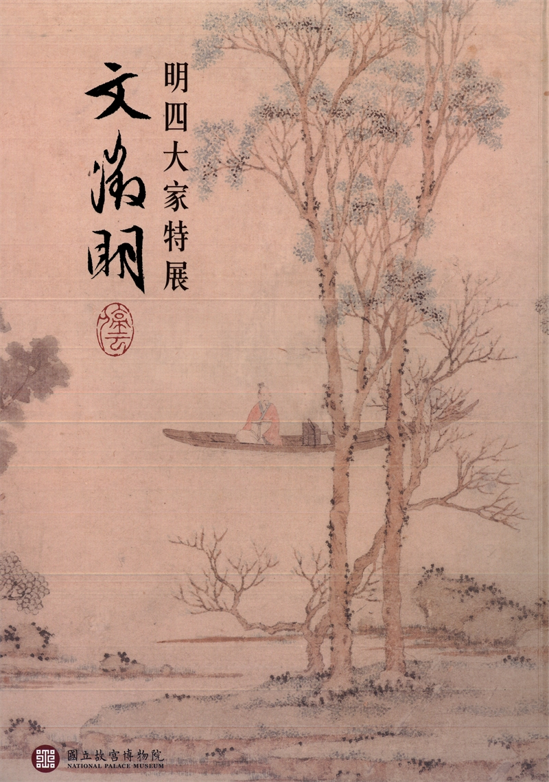 Four Great Masters of the Ming Dynasty: Wen Zhengming (in Chinese)