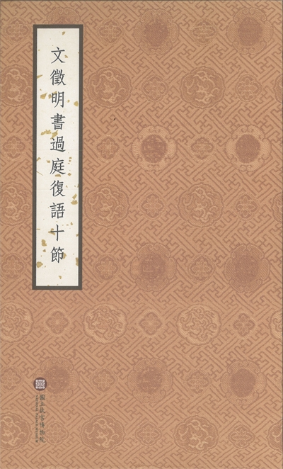 Ten Paternal Aphorisms by Wen Zhengming