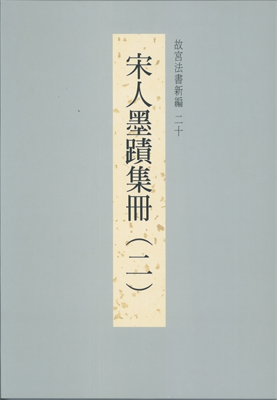 The National Palace Museum's Calligraphy Masterpieces Re-edited (XX): Calligraphies from the Song Dynasty (Vol. 2) (in Chinese)