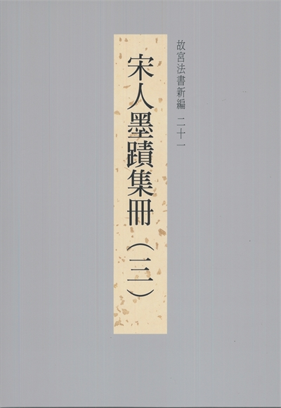 The National Palace Museum's Calligraphy Masterpieces Re-edited (XXI): Calligraphies from the Song Dynasty (Vol. 3) (in Chinese)