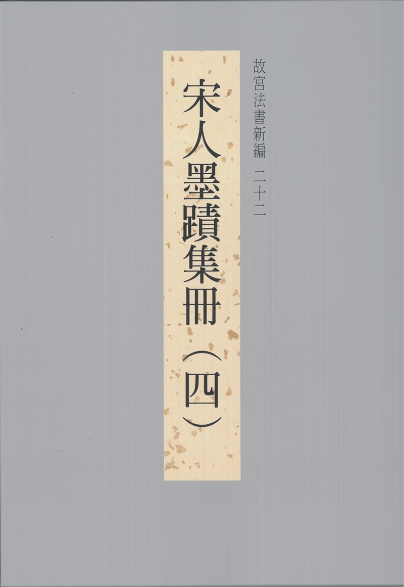 The National Palace Museum's Calligraphy Masterpieces Re-edited (XXII): Calligraphies from the Song Dynasty (Vol. 4) (in Chinese)