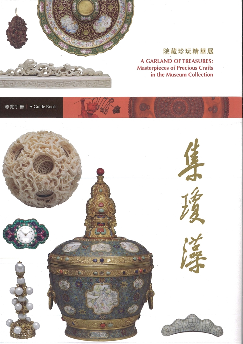 Exhibition Handbook for A Garland of Treasures: Masterpieces of Precious Crafts in the Museum Collection Special Exhibition