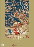 104年度大月曆