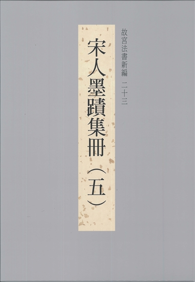 The National Palace Museum's Calligraphy Masterpieces Re-edited (XXIII): Calligraphies from the Song Dynasty (Vol. 5) (in Chinese)