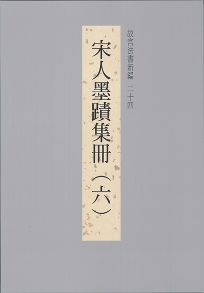The National Palace Museum's Calligraphy Masterpieces Re-edited (XXIV): Calligraphies from the Song Dynasty (Vol. 6) (in Chinese)