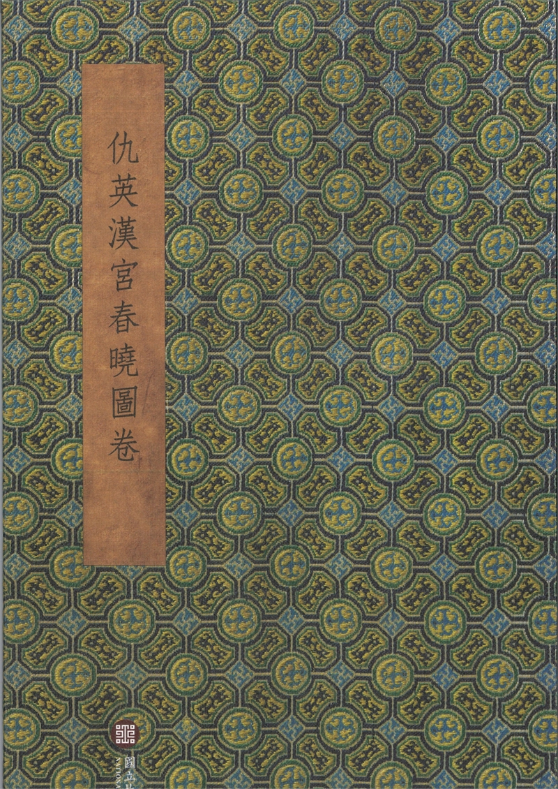 Spring Dawn in the Han Palace<br/>Qiu Ying (ca. 1494-1552), Ming dynasty