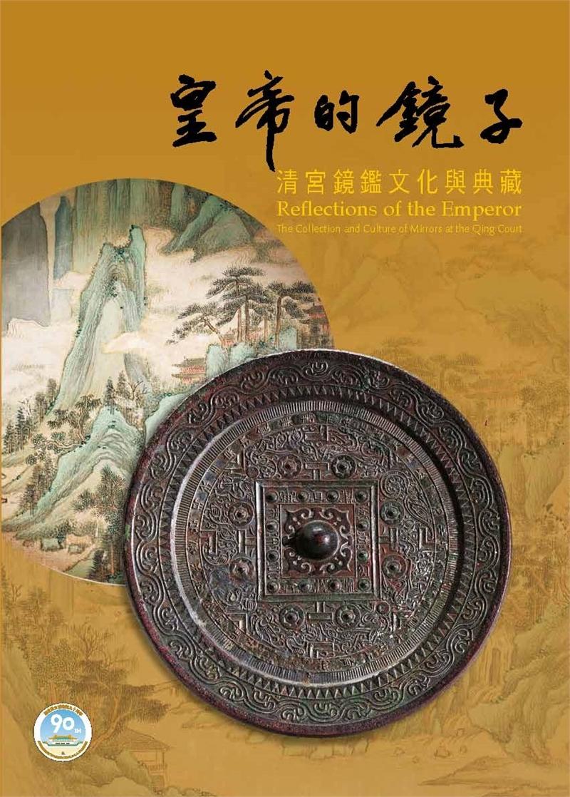 皇帝的鏡子-清宮鏡鑑文化與典藏