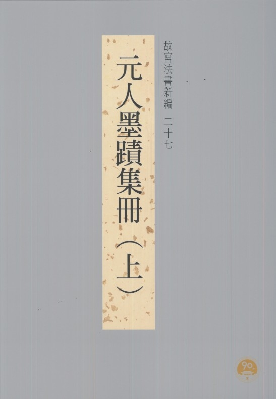 故宮法書新編(二十七) 元人墨蹟集冊(上冊)
