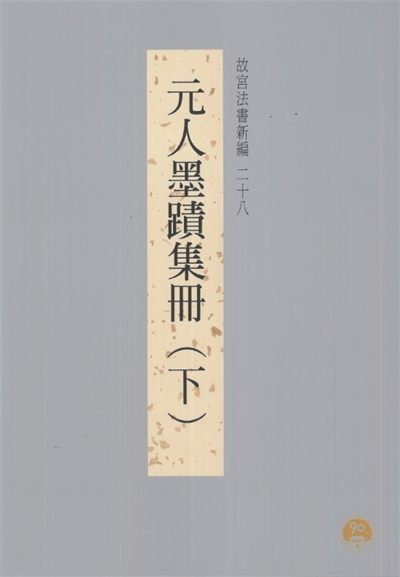 The National Palace Museum's Calligraphy Masterpieces Re-edited (XXVIII): Calligraphies from the Yüan Dynasty (2) (in Chinese)