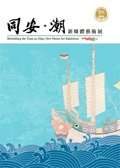 同安‧潮:新媒體藝術展導覽專刊