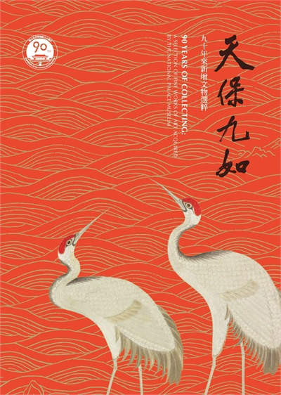 90 YEARS OF COLLECTING: A SELECTION OF FINE WORKS OF ART ACQUIRED BY THE NATIONAL PALACE MUSEUM
