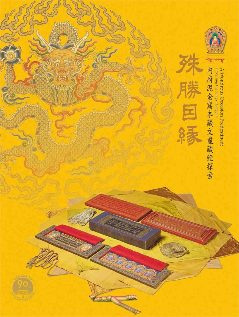 殊勝因緣 : 內府泥金寫本藏文龍藏經探索