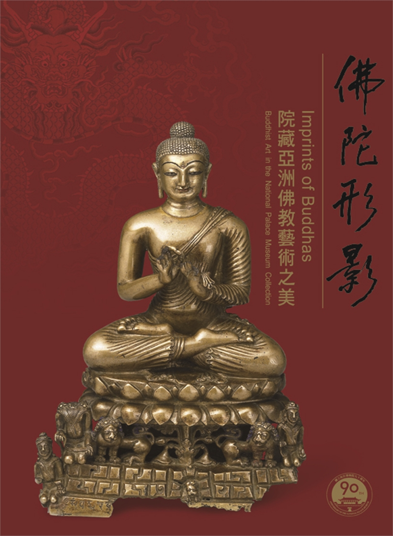 Imprints of Buddhas: Buddhist Art in the National Palace Museum Collection