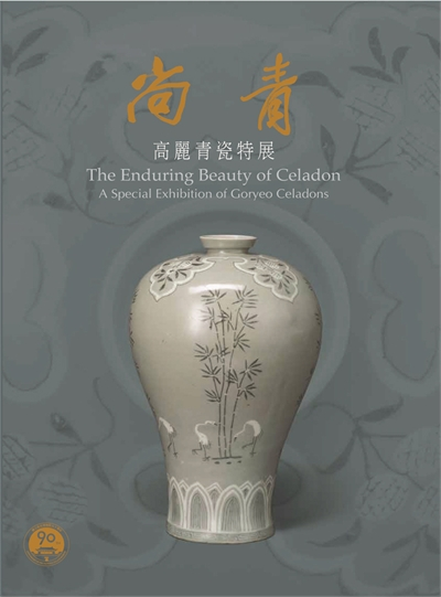 The Enduring Beauty of Celadon: A special Exhibition of Goryeo Celadons