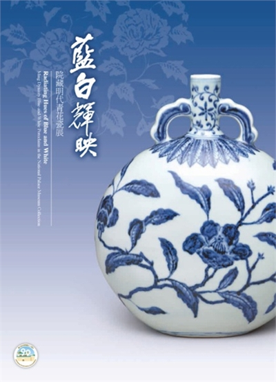 Radiating Hues of Blue and White : Ming Dynasty Blue-and-White Porcelains in the National Palace Museum Collection