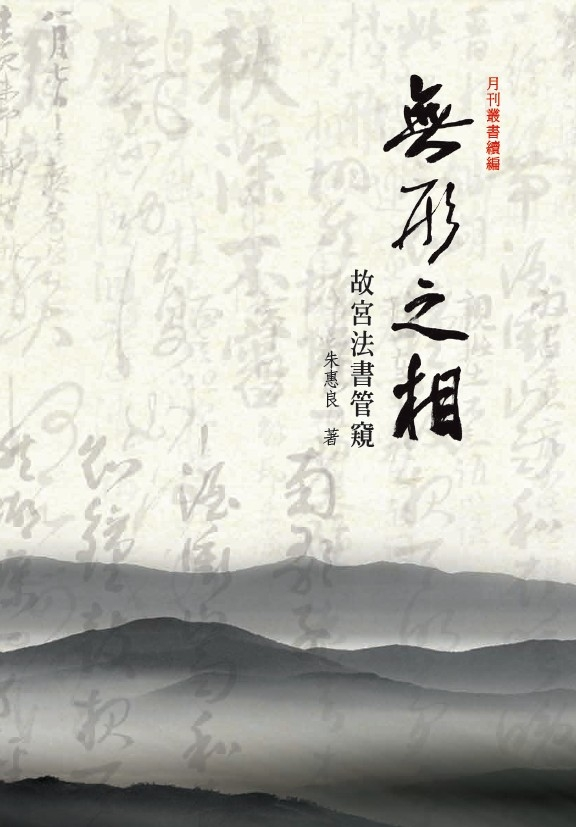 Invisible Forms: A Review of Chinese Calligraphy in the Collection of the National Palace Museum