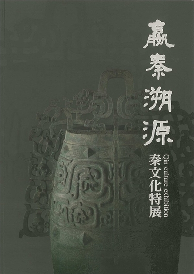 Catalogue for the Tracing the Roots of Ying Qin: Qin Culture Exhibition