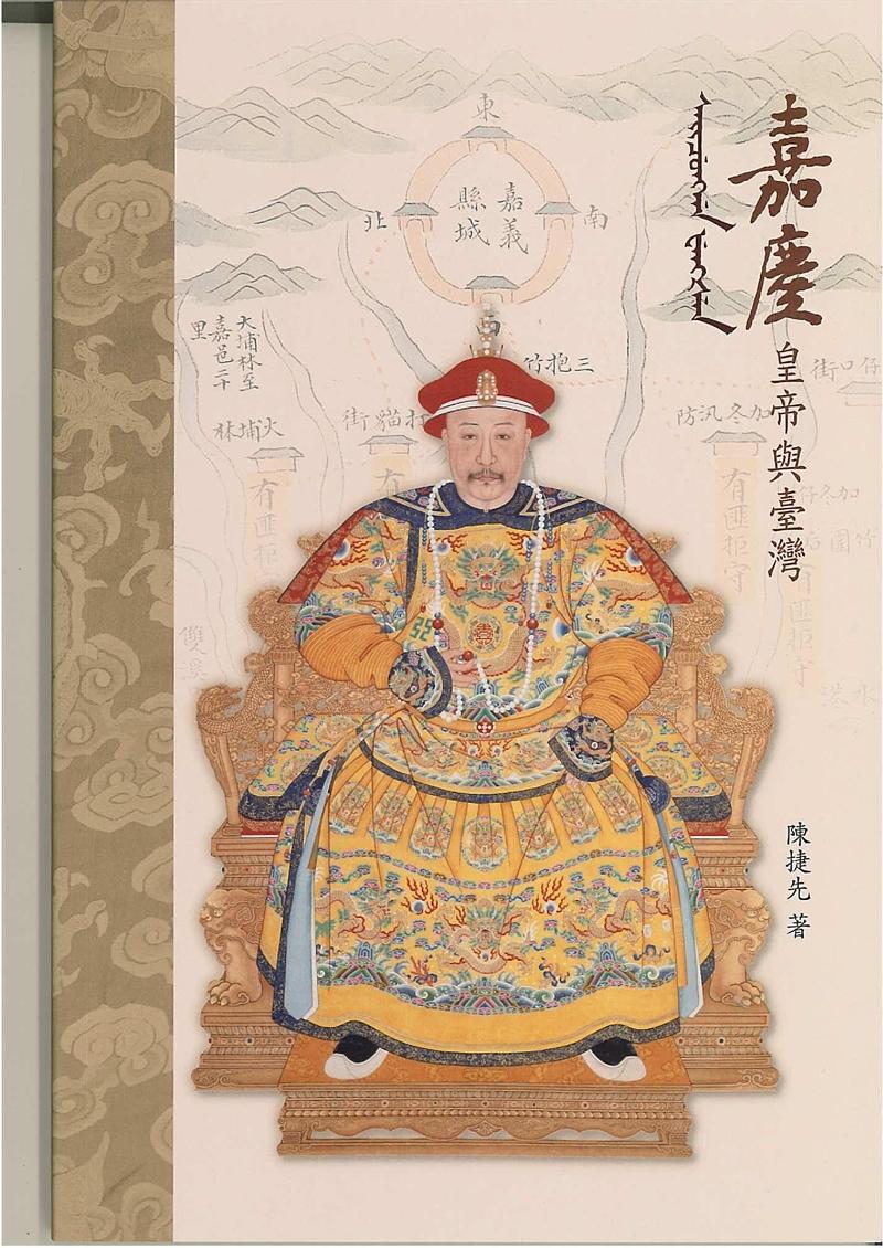 Lord Jiaqing and Taiwan