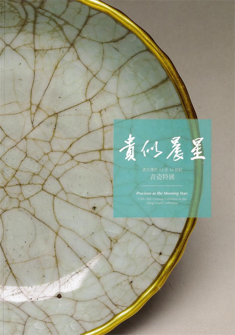 「貴似晨星-清宮傳世12至14世紀青瓷特展」圖錄