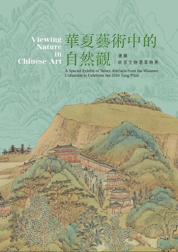 《華夏藝術中的自然觀-唐獎故宮文物選粹特展》圖錄