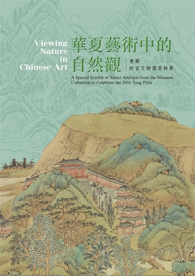 Viewing Nature in Chinese Art: A Special Exhibit of Select Artifacts from the Museum Collection to Celebrate the 2016 Tang Prize
