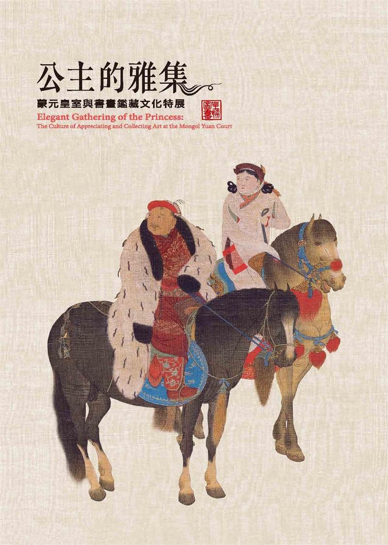 《公主的雅集-蒙元皇室與書畫鑑藏文化特展》圖錄