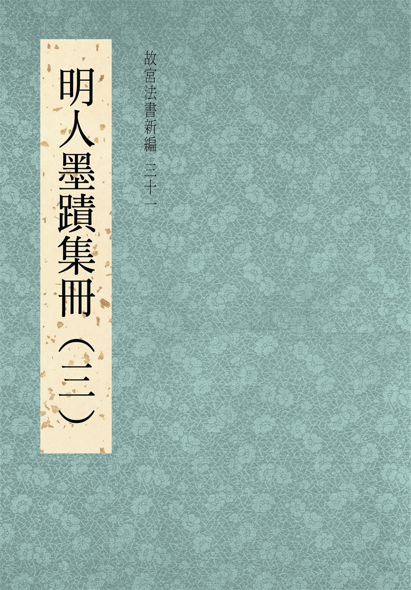The National Palace Museum's Calligraphy Masterpieces Re-edited (XXXI): Calligraphies from the Ming Dynasty (Vol. 3) (in Chinese)