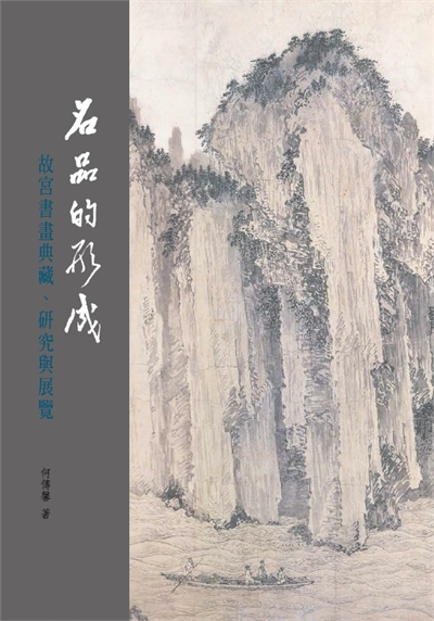 The Birth of Masterpieces: The Collection, Research, and Exhibition of National Palace Museum's Painting and Calligraphy