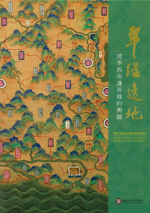 Maps Displayed in The Green Borderlands: Treaties and Maps that Defined the Qing's Southwest Boundaries Special Exhibition