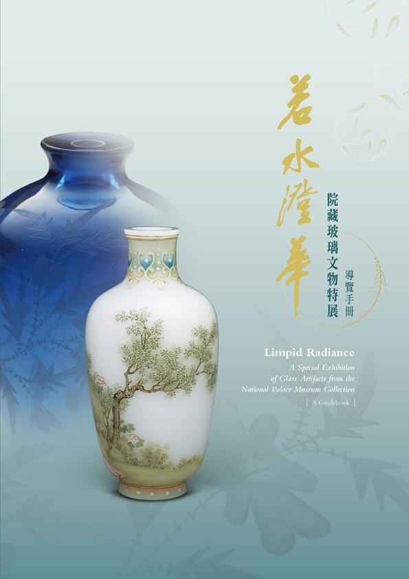 《若水澄華-院藏玻璃文物特展》導覽手冊