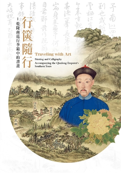 Traveling with Art: Painting and Calligraphy Accompanying the Qianlong Emperor's Southern Tours